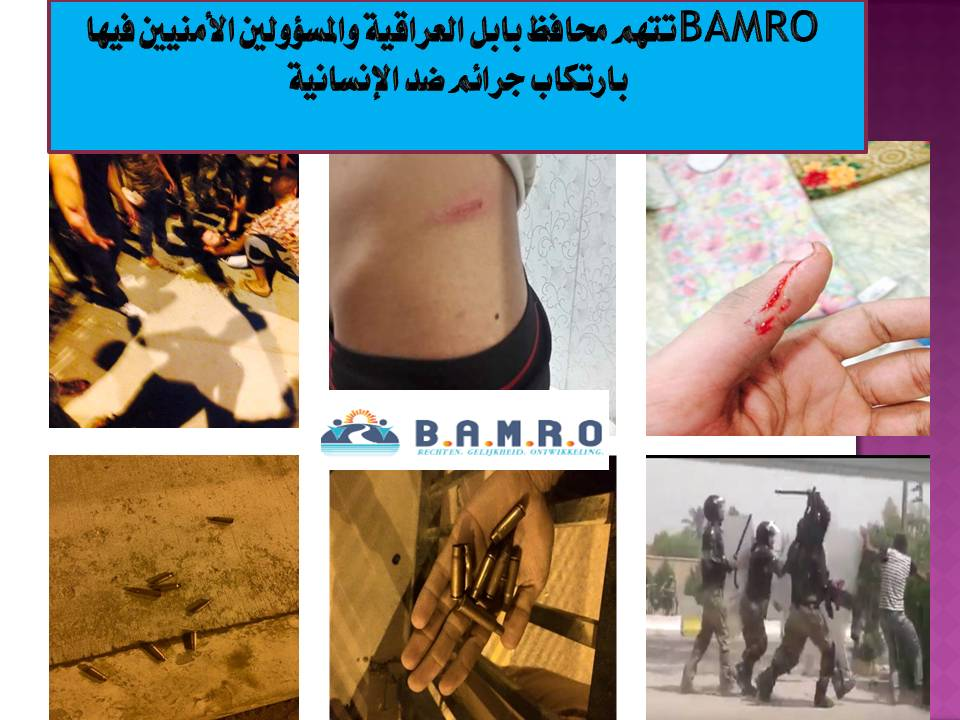 BAMRO accuses the governor of Babylon and Iraqi security
